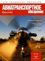 Авиатранспортное обозрение №153, октябрь 2014