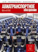 Авиатранспортное обозрение №154 ноябрь 2014