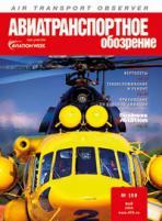 Авиатранспортное обозрение №159, май 2015