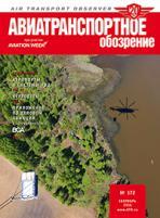 Авиатранспортное обозрение №172 сентябрь 2016