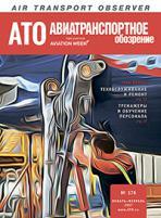 """Журнал """"Авиатранспортное обозрение"""" №176, январь-февраль 2017"""