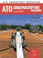 """Журнал """"Авиатранспортное обозрение"""" №179, май 2017"""