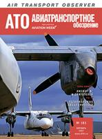 """Журнал """"Авиатранспортное обозрение"""" №183, октябрь 2017"""