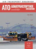 """Журнал """"Авиатранспортное обозрение"""", №185, декабрь 2017"""