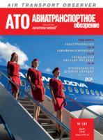 """Журнал """"Авиатранспортное обозрение"""", №187, март 2018"""