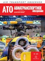 """Журнал """"Авиатранспортное обозрение"""", №189, май 2018"""