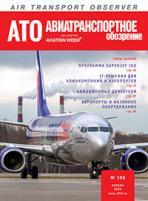 """Журнал """"Авиатранспортное обозрение"""", №198, апрель 2019"""