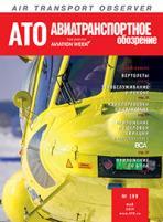 """Журнал """"Авиатранспортное обозрение"""", №199, май 2019"""