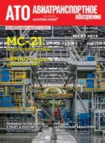 """Журнал """"Авиатранспортное обозрение"""", №201, июль-август 2019"""