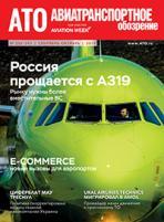 """Журнал """"Авиатранспортное обозрение"""", №202-203, сентябрь-октябрь 2019"""