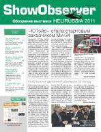 Show Observer HeliRussia-2011, вып. 2