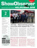 Show Observer HeliRussia 2018, 25 мая