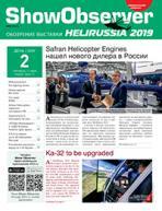 Show Observer HeliRussia 2019, 17 мая