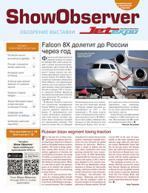 Show Observer JetExpo 2016 Официальное издание Международной выставки деловой авиации