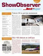 Официальное издание Международной выставки деловой авиации JetExpo 2014 (выпуск 1)