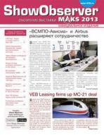 Официальное обозрение Международного авиационно-космического салона МАКС 2013