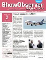 Show Observer MAKS 2017 / Обозрение МАКС-2017 / Выпуск 2 / 19.07.2017