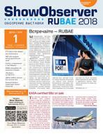 Информационное издание Российской выставки деловой авиации Show Observer RUBAE
