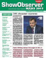Официальное издание авиасалона МАКС-2015, выпуск 3, 27 августа