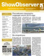 Официальное издание выставки инфраструктуры аэропортов и гражданской авиации