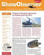 Show Observer HeliRussia 2014, 22 мая