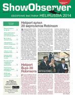 Show Observer HeliRussia 2014, 23 мая