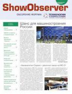 """Обозрение Международного форума """"Технологии в машиностроении"""""""