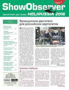 Show Observer HeliRussia 2015, 22 мая - официальное издание выставки