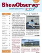 Show Observer JetExpo-2011, вып. 1