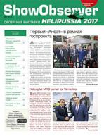 Show Observer HeliRussia 2017, 26 мая - официальное издание выставки