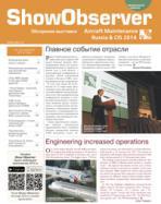 ТОиР авиационной техники в России и СНГ
