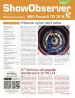 Show Observer ТОиР авиационной техники в России и СНГ 2018