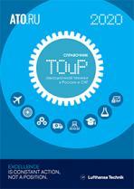 Справочник ТОиР авиационной техники 2020