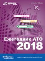 Ежегодник АТО — 2018