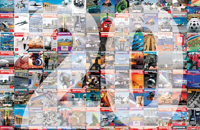 АТО уже 20 лет следит за главными новостями гражданской авиации