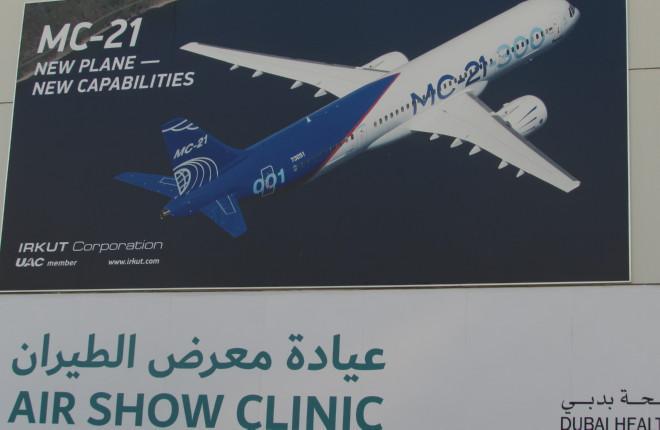 Самолет МС-21 на выставке Dubai Airshow 2017