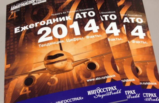 """Вышел новый """"Ежегодник АТО 2014"""""""