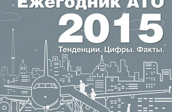 Ежегодник АТО 2015: тенденции, цифры, факты