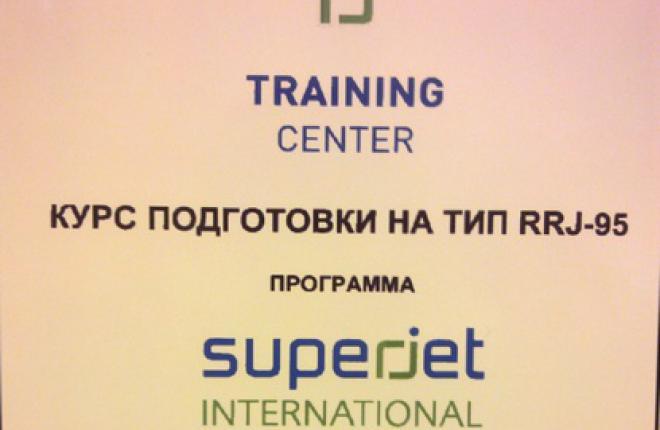 Центр подготовки персонала для SSJ 100 открыт в Жуковском