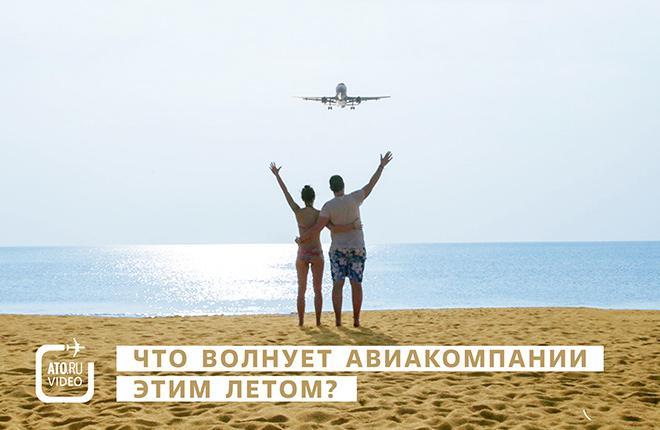 Что волнует авиакомпании этим летом?