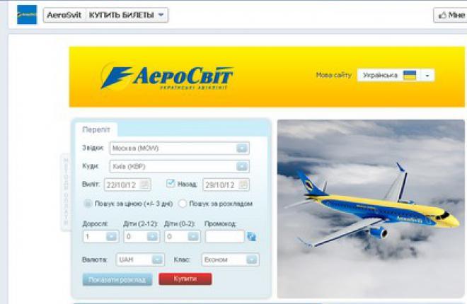 """Авиакомпания """"АэроСвит"""" начала продажу билетов в Facebook"""