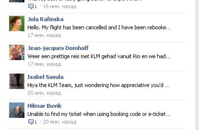 KLM заявляет о кибер-атаке на свой официальный сайт
