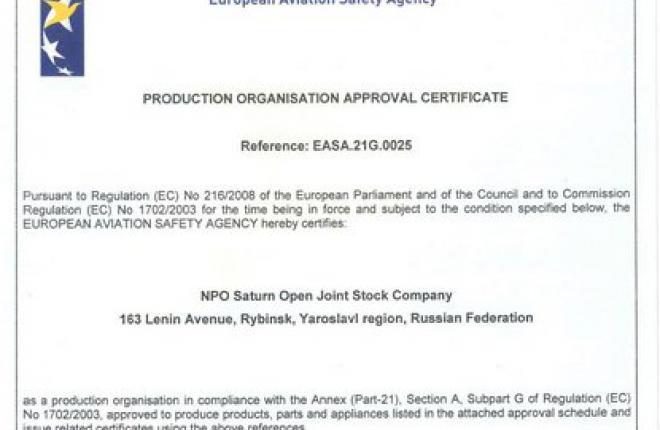 Научно- производственное объединение (нпо) сатурн получило сертификат европейского агентства по авиационной