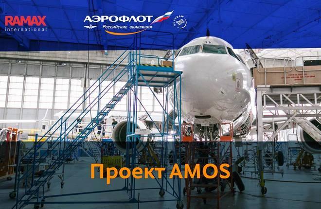 """Внедрение AMOS на самолеты """"Аэрофлота"""""""
