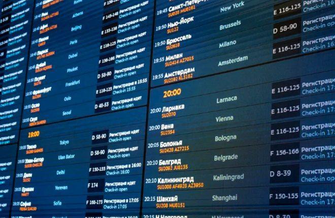 Расписание прилета-вылета