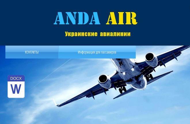 Украинская авиакомпания Anda Air получила лицензию на пассажирские перевозки