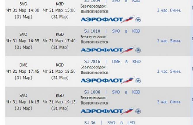 """""""Аэрофлот"""" откроет рейсы из Домодедово"""