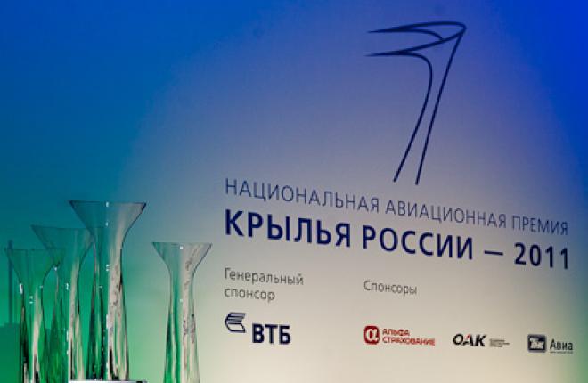 Премия Крылья России. Призы