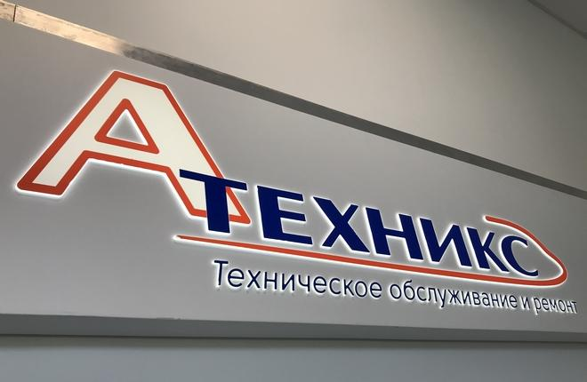провайдер технического обслуживания и ремонта (ТОиР) воздушных судов «А-Техникс»
