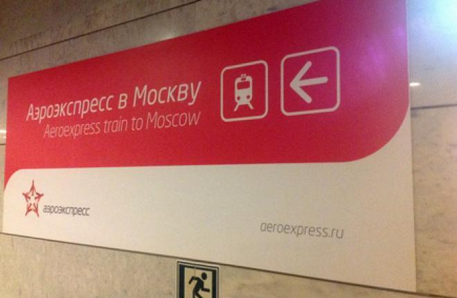 Частота рейсов аэроэкспресса на маршруте Москва—Домодедово возрастет почти в два раза
